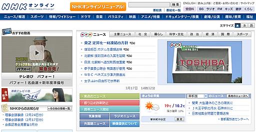 NHK オンライン