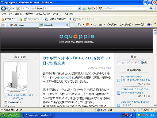 aquapple on IE8