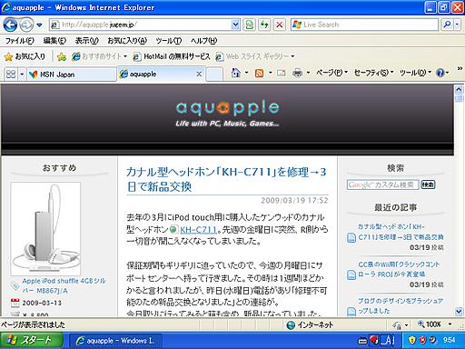aquapple on IE8