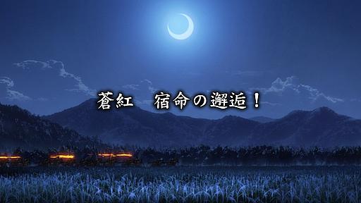 戦国BASARA 第01話「蒼紅 宿命の邂逅!」
