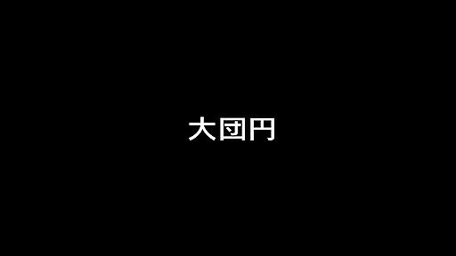 真マジンガー 衝撃!Z編 on television 第01話「大団円」