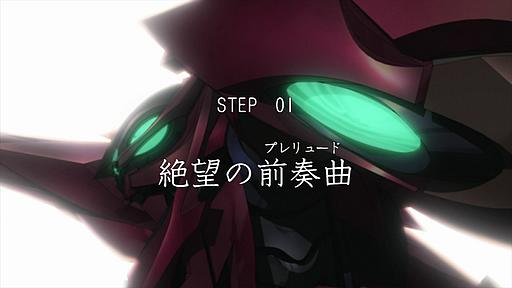 奏光のストレイン 第01話「絶望の前奏曲」