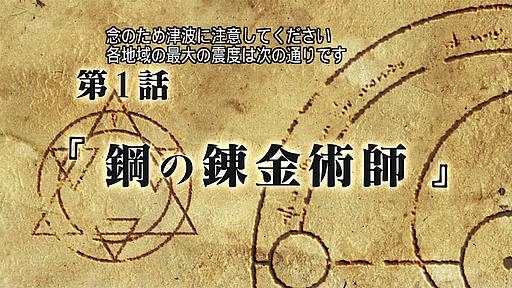 鋼の錬金術師 FULLMETAL ALCHEMIST 第01話「鋼の錬金術師」