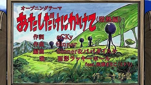 夏のあらし! 第01話「プレイバックPart2」