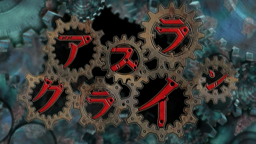 アスラクライン 第01話「機巧魔神」