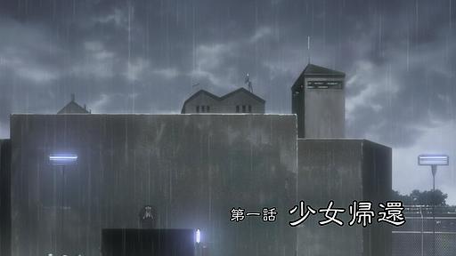 シャングリ・ラ 第01話「少女帰還」