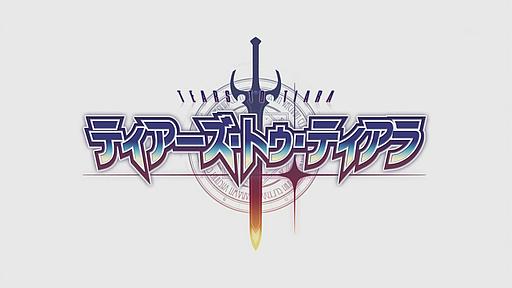 ティアーズ・トゥ・ティアラ 第01話「魔王復活」