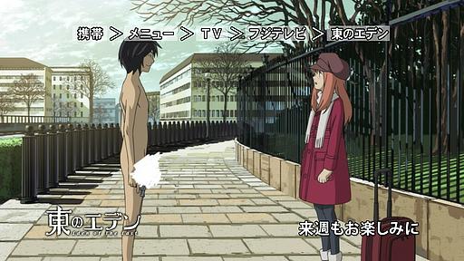東のエデン 第01話「王子様を拾ったよ」