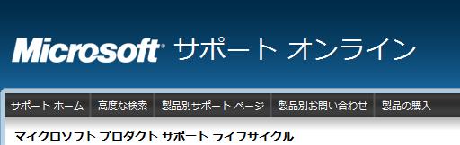 マイクロソフト サポート オンライン