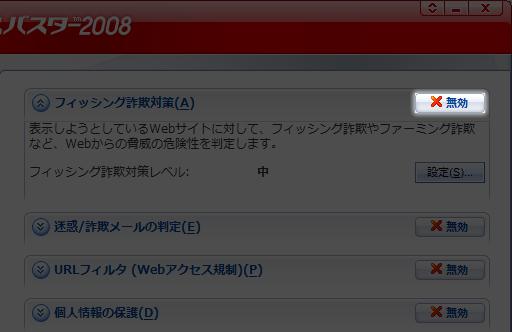 ウイルスバスター 2008