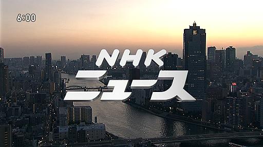 NHK ニュース