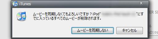 iTunes ダイアログ