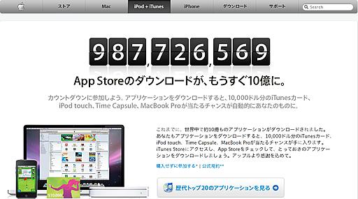 App Store 10億カウントダウン