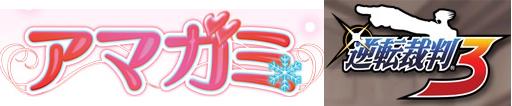 アマガミ 逆転裁判3 ロゴ