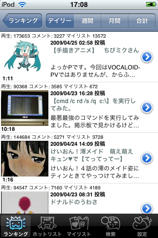 iPhone/iPod touch用アプリ「ニコニコ動画」