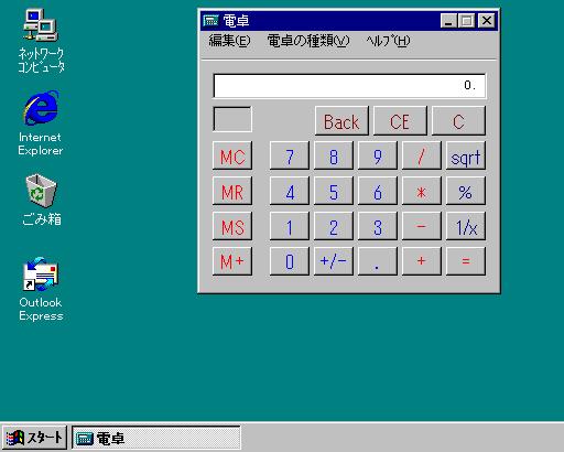 Windows 95 電卓