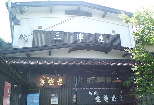 三津屋 本店