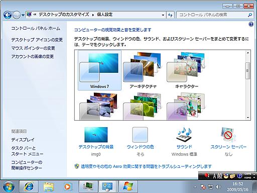 Windows 7 個人設定
