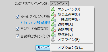 Windows Live Messenger 2008