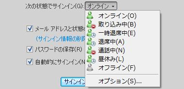 Windows Live Messenger 2008