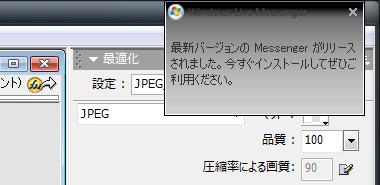 Windows Live Messenger 2009へのアップグレード通知