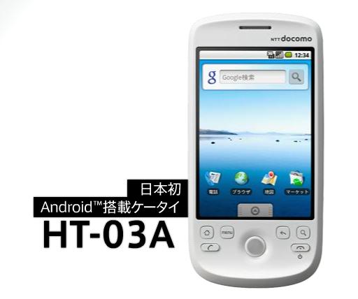 HT-03A