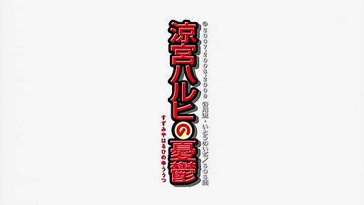 涼宮ハルヒの憂鬱 第08話「笹の葉ラプソディ」
