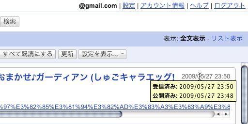 Google Reader 全文表示