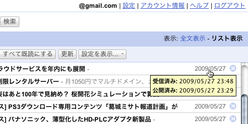 Google Reader リスト表示