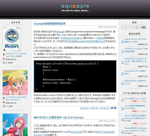 旧サイトのアーカイブ