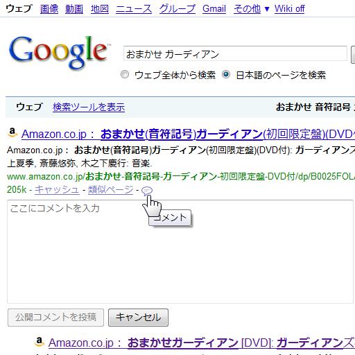 2009年6月のGoogle検索結果