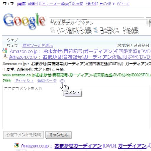 2009年5月と6月の検索結果合成