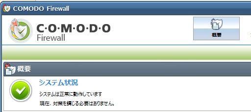 COMODO Firewall