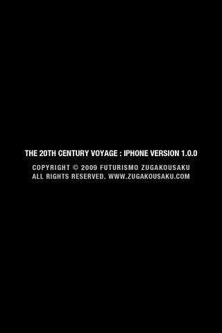 二十世紀ボヤージ