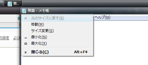 Alt + Spaceキーの仕組み