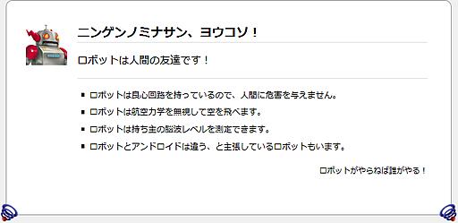 Firefox 3 イースターエッグ