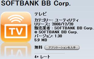 App Store テレビ