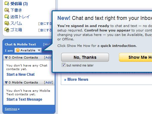 Yahoo! Mail