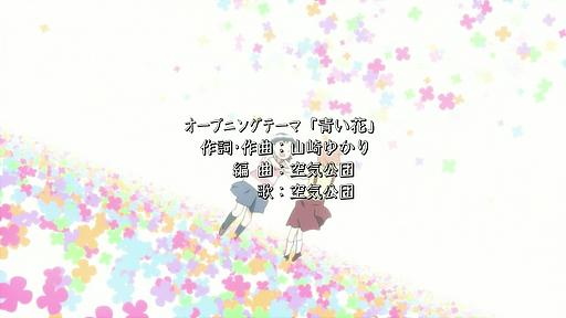 青い花 第01話「花物語」