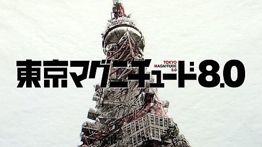 東京マグニチュード8.0 第01話「お台場、沈む」