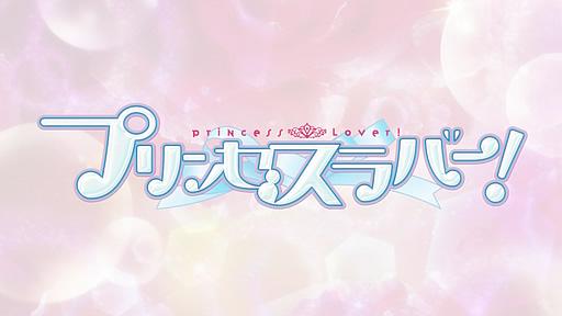 プリンセスラバー! 第01話「馬車と姫君」