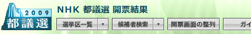NHK 開票速報サイト