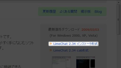LimeChatのダウンロード