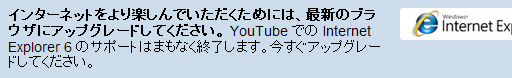 YouTubeのアナウンス詳細