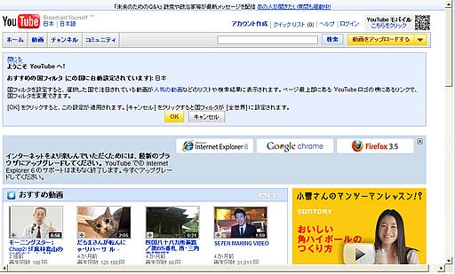 IE 5.5で閲覧した場合のYouTube スクリーンショット