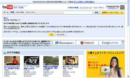 IE 6で閲覧した場合のYouTube スクリーンショット