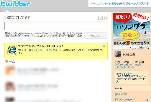 IE6からみたtwitter.com