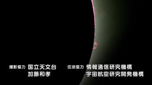 46年ぶりの皆既日食