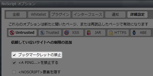 NoScript オプション画面