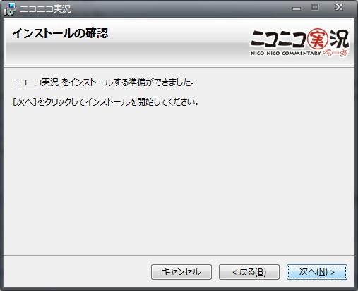 ニコニコ実況 インストール画面